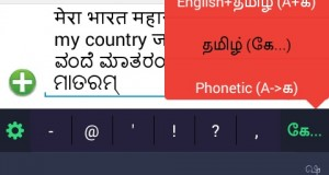 Reverie To Soon Launch Its Swalekh Multilingual Keyboard